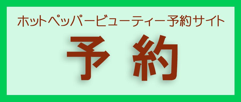 ホットペッパービューティー予約サイト
